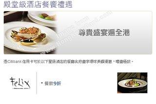 殿堂級酒店餐饗禮遇 @ 香港半島酒店 - Felix