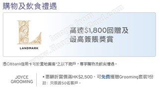 Citibank信用卡尊享消費優惠@Joyce Grooming