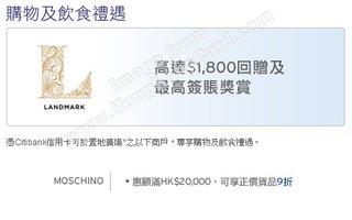 Citibank信用卡尊享消費優惠@Moschino