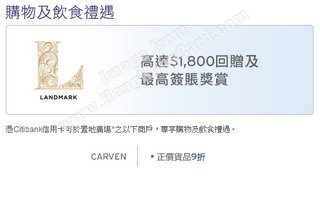 Citibank信用卡尊享消費優惠@Carven