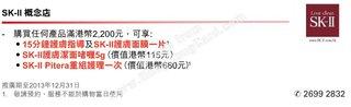 滙豐信用卡尊享美容禮遇@SK-II