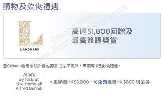 Citibank信用卡尊享消費優惠@Alfie's by KEE