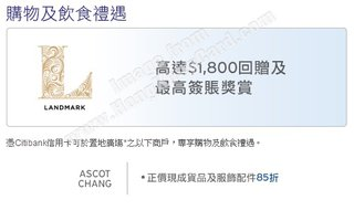 Citibank信用卡尊享消費優惠@詩閣