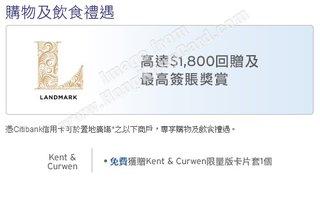 Citibank信用卡尊享消費優惠@Kent & Curwen