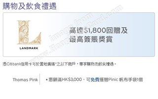Citibank信用卡尊享消費優惠@Thomas Pink