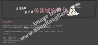 美國運通信用卡尊享美食10倍積分獎賞@The birdcage shanghai lounge