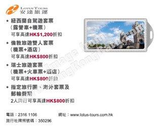 中銀信用卡尊享全港旅行社高達$1200折扣@安達旅運