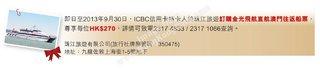 ICBC信用卡尊享珠江旅遊澳門船票優惠