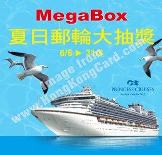 Visa x MegaBox 夏日郵輪大抽獎