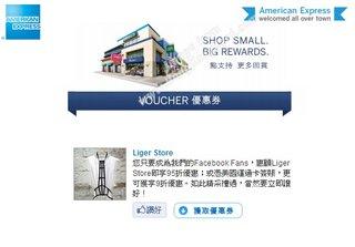 美國運通卡享購物優惠@Liger Store