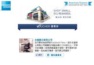 美國運通卡享購物優惠@永盛辦公傢具公司