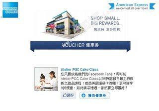 美國運通卡享購物優惠@Atelier PGC