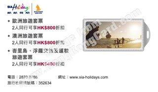 中銀信用卡尊享全港旅行社高達$800折扣@新航假期