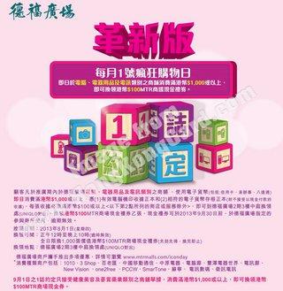 VISA x 德福廣場:革新版 每月1號瘋狂購物日@CSL 1010