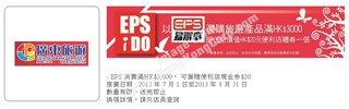 憑EPS參加廣東旅遊送現金券