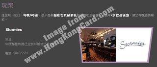 美國運通信用卡尊享:蘭桂坊及蘇豪區精選酒吧及餐廳7折優惠@Stormies