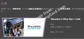美國運通信用卡尊享:蘭桂坊及蘇豪區精選酒吧及餐廳7折優惠@Staunton's Wine Bar + Cafe
