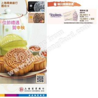 上海商業銀行信用卡尊享佳節禮遇賀中秋@聖安娜餅屋