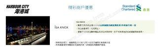 海港城繼續為渣打信用卡卡戶提供精彩商戶優惠@ISA KNOX