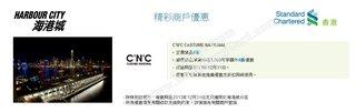 海港城繼續為渣打信用卡卡戶提供精彩商戶優惠@C'N'C CoSTUME NATIONAL