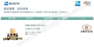 美國運通呈獻又一城秋日購物樂@WINE SHOP ENOTECA