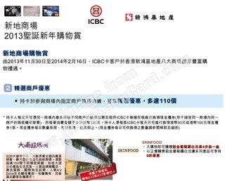 ICBC信用卡卡戶的新地冬日商戶禮遇@大埔超級城SKINFOOD