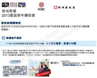 ICBC信用卡卡戶的新地冬日商戶禮遇@上水廣場 TONYMOLY
