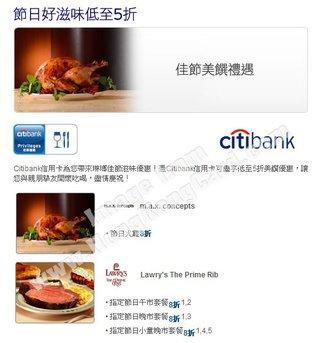 Citibank信用卡客戶尊享節日好滋味 (m.a.x. concepts Lawry's The Prime Rib)