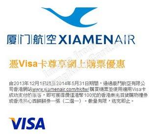 憑Visa卡尊享廈門航空網上購票優惠