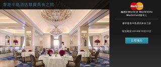 MasterCard珍貴禮遇@香港半島酒店高雅美食之旅