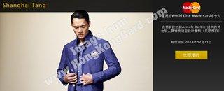 MasterCard珍貴禮遇@Shanghai Tang的男士私人購物體驗