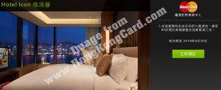 MasterCard珍貴禮遇@Hotel Icon 唯港薈預訂房間優惠