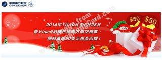憑Visa卡訂購中國南方航空機票,贏取現金回贈優惠!