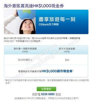 Citibank信用卡讓你海外簽賬賞高達HK$1,000現金券