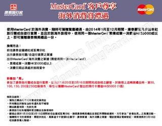 MasterCard限定 康泰旅行社海外消費賞禮遇