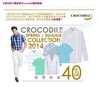 Crocodile 2014春夏新貨6折優惠