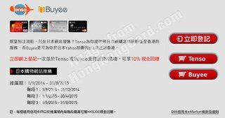Tenso & Buyee 網購日貨10%現金回贈