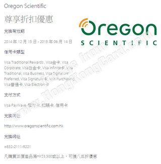 Oregon Scientific正價產品85折