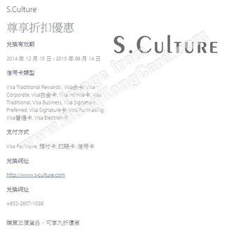 S.Culture正價貨品9折優惠