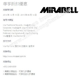 Mirabell精選產品低至7折