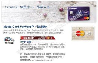 MasterCard PayPass付款體驗