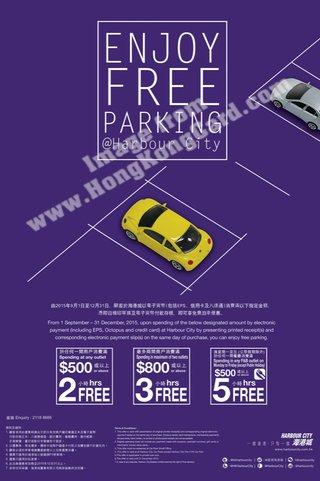 海港城Enjoy Free Parking