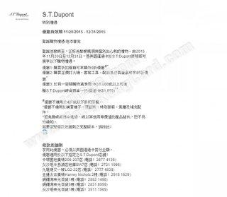 S.T.Dupont聖誕特別禮遇
