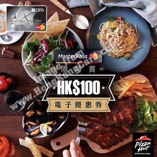Pizza Hut網上消費滿$200送HK$100電子優惠券