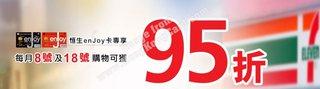 7-Eleven購物尊享95折優惠