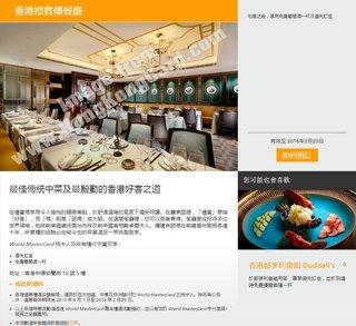 香港禮賓傅餐廳優惠