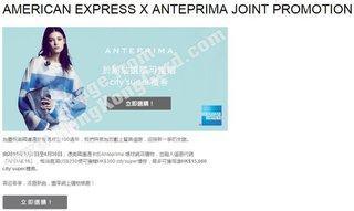 於Anteprima環球網店購物 可獲贈$300 city'super禮券