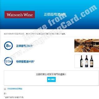 香港屈臣氏酒窖正價葡萄酒8折