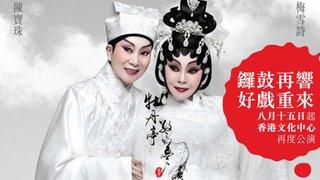 優先訂票:陳寶珠及梅雪詩「牡丹亭驚夢」