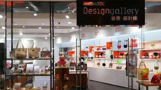 香港‧設計廊九折優惠